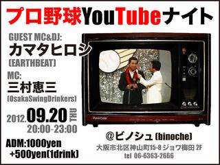 youtube0910.jpg